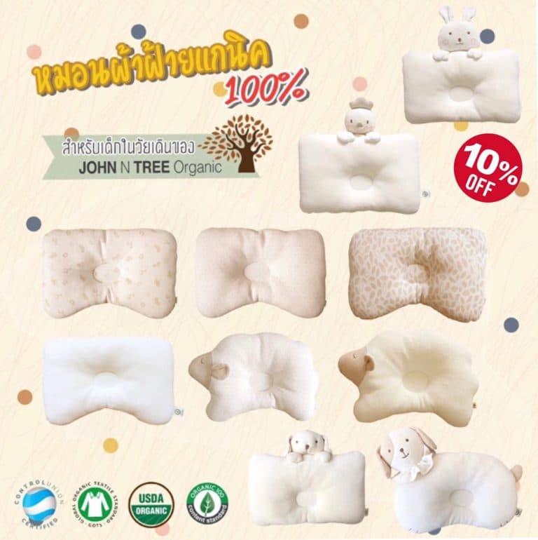 John N Tree Now - 5July_๒๐๐๖๒๒_0004