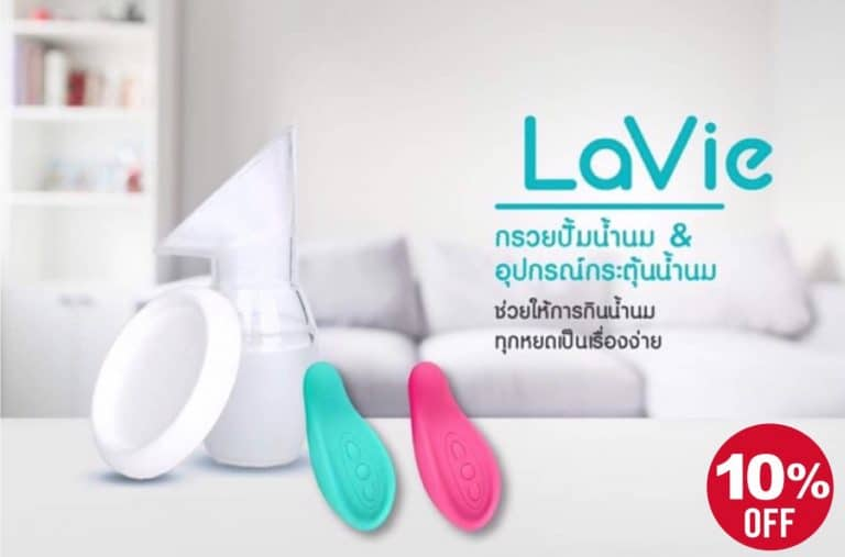 LaVie Now - 5July_๒๐๐๖๒๒_0001