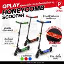 Qplay Honeycomb LED Scooter  สกู๊ตเตอร์เด็กพกพา เหมาะสำหรับเด็ก 5 ขวบ ขึ้นไป คุณภาพมาตรฐานระดับโลก คล่องตัวอย่างมีดีไซน์ สะดวก พับเก็บง่าย
