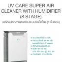 UV CARE :เครื่องฟอกอากาศ พร้อมระบบฆ่าเชื้อโรค(8 ขั้นตอน) UV CARE  SUPER AIR CLEANER (8 STAGES)